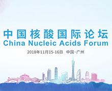 第一轮通知 – 2018中国核酸国际论坛(CNAF),欢迎报名参加