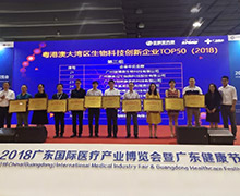 News!Ribobio awarded as the top 50 biotech companies in GD/HK/Macau area