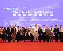 第六届中国核酸国际论坛(CNAF)在广州圆满举办