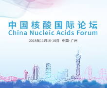 Paper submission of Academic board of China International Forum on Nucleic Acids