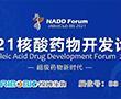 2021核酸药物开发论坛•锐博与您相约南京!